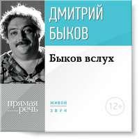 Быков, Дмитрий  - Лекция «Быков вслух»