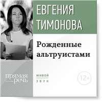 Тимонова, Евгения  - Лекция «Рожденные альтруистами»