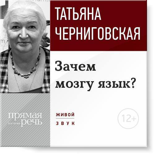 Татьяна Черниговская Лекция «Зачем мозгу язык?»