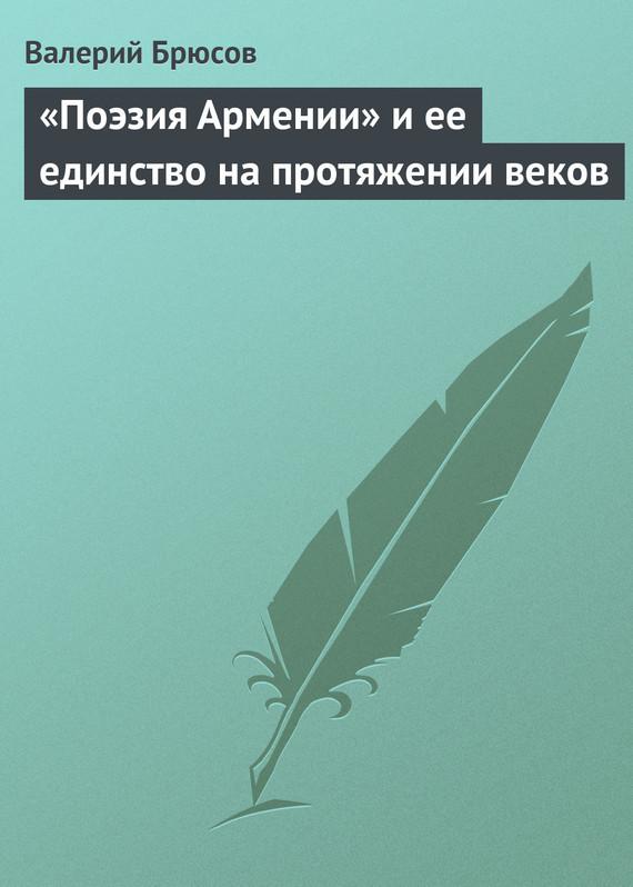 Поэзия Армении и ее единство на протяжении веков случается внимательно и заботливо