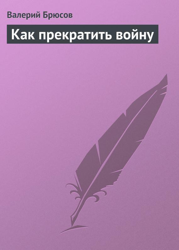 Валерий Брюсов бесплатно