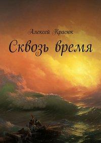 Красюк, Алексей  - Сквозь время