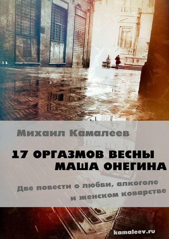 бесплатно книгу Михаил А. Камалеев скачать с сайта