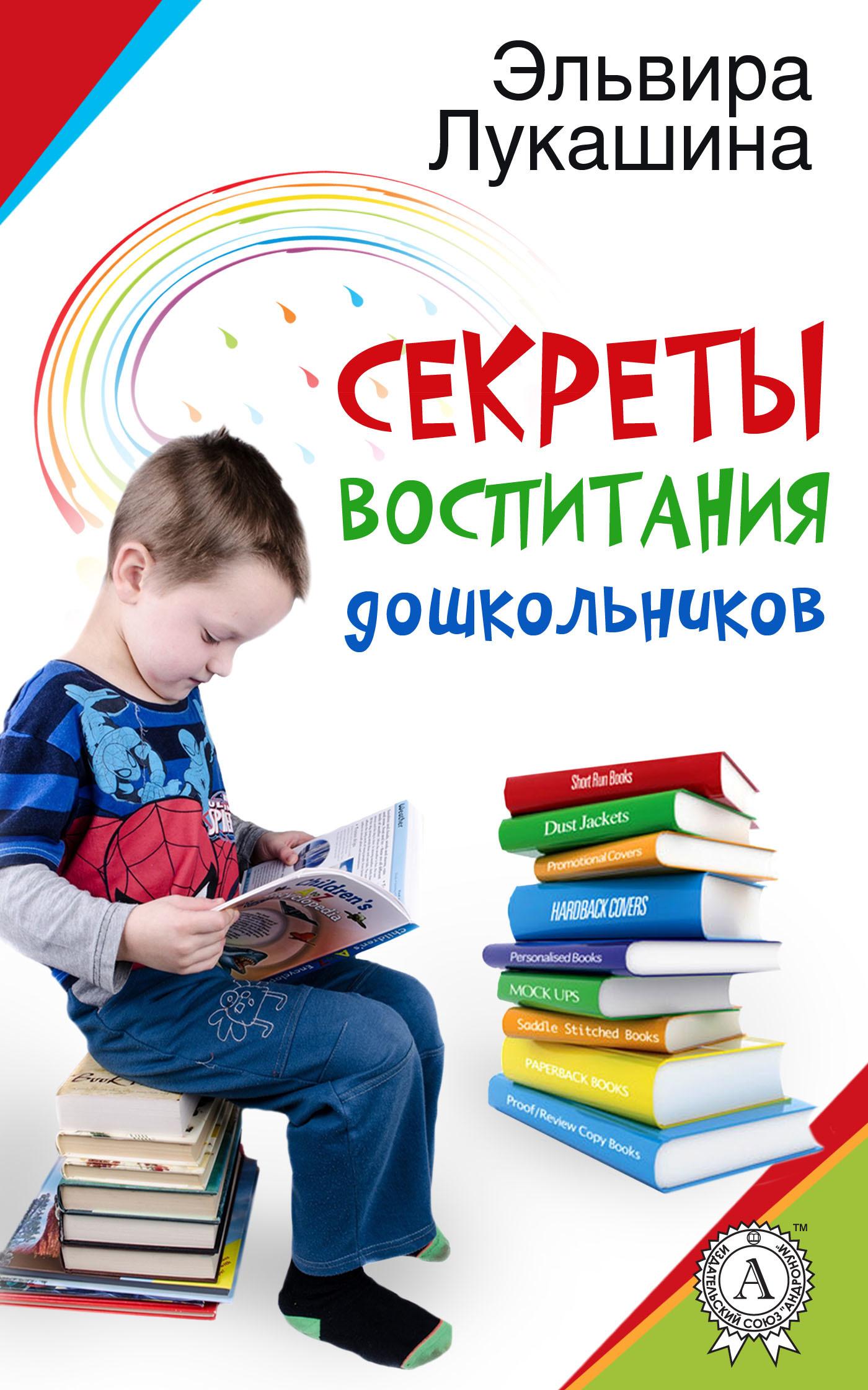 Секреты воспитания дошкольников изменяется неторопливо и уверенно