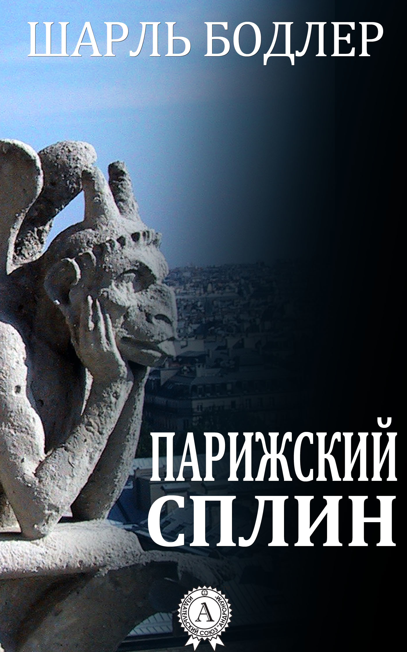 На обложке символ данного произведения 14/68/02/14680290.bin.dir/14680290.cover.jpg обложка