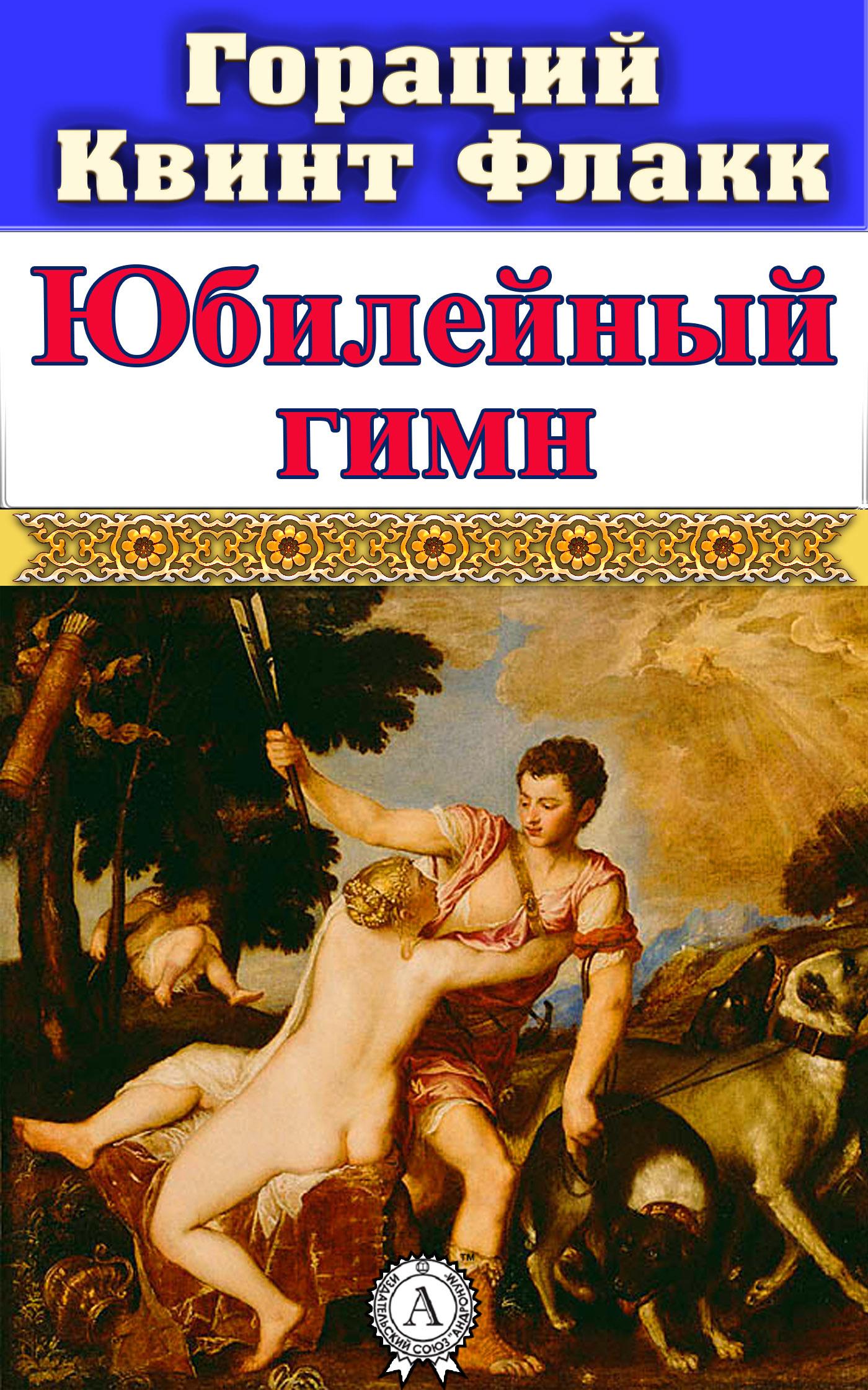 Квинт Гораций Флакк Юбилейный гимн