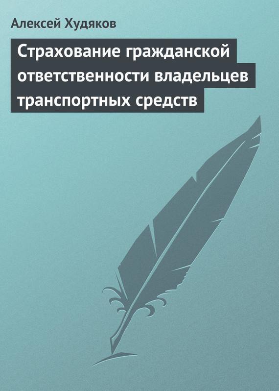 А. И. Худяков Страхование гражданской ответственности владельцев транспортных средств