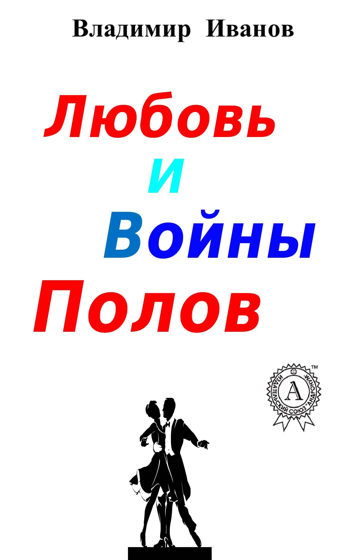 Владимир Иванов - Любовь и войны полов