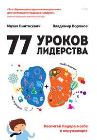 Пинтосевич, Ицхак  - 77 уроков лидерства. Воспитай лидера в себе и окружающих