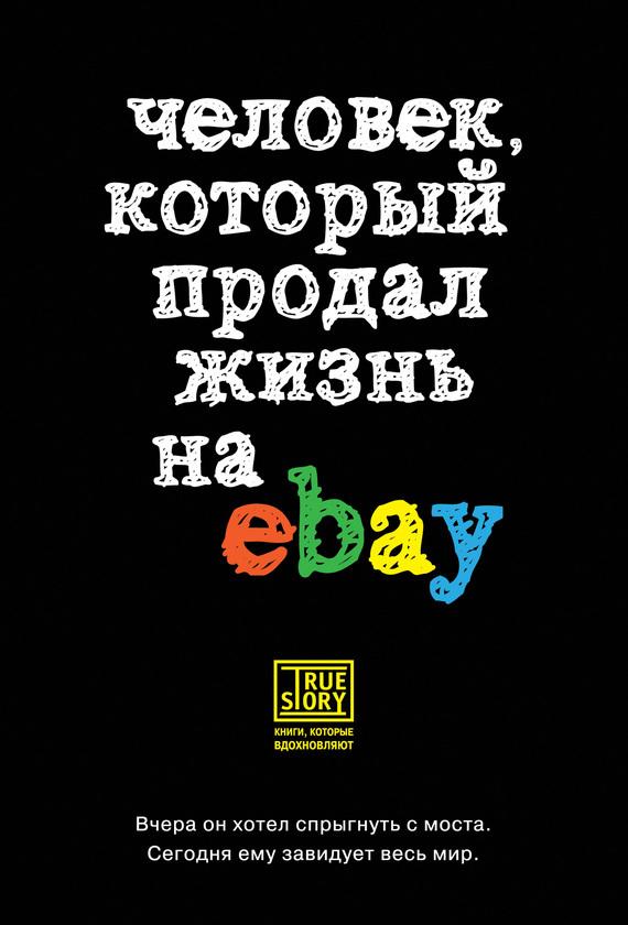 Человек, который продал жизнь на eBay случается романтически и возвышенно