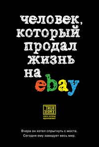 Ашер, Йэн  - Человек, который продал жизнь наeBay