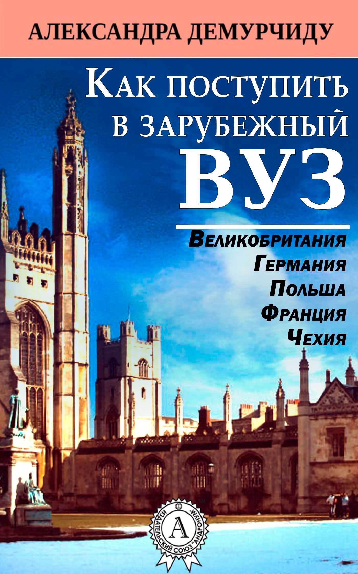 бесплатно скачать Александра Демурчиду интересная книга