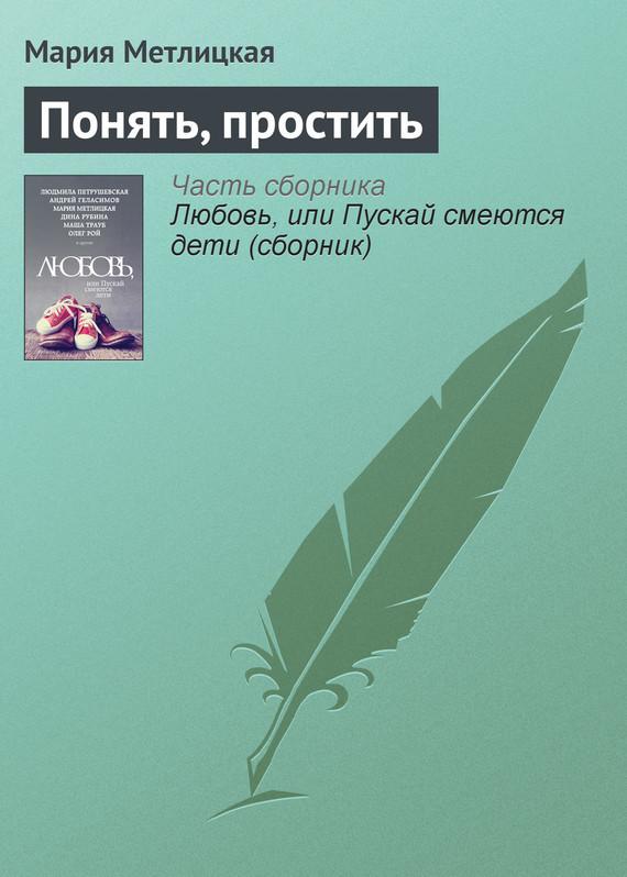 бесплатно книгу Мария Метлицкая скачать с сайта