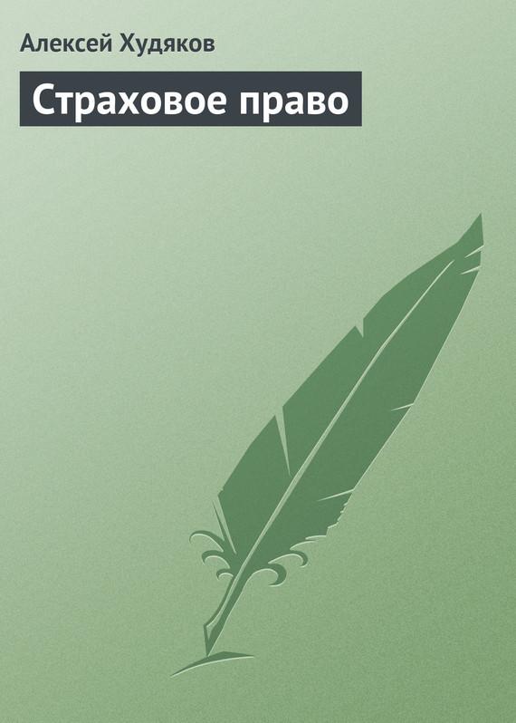 А. И. Худяков Страховое право