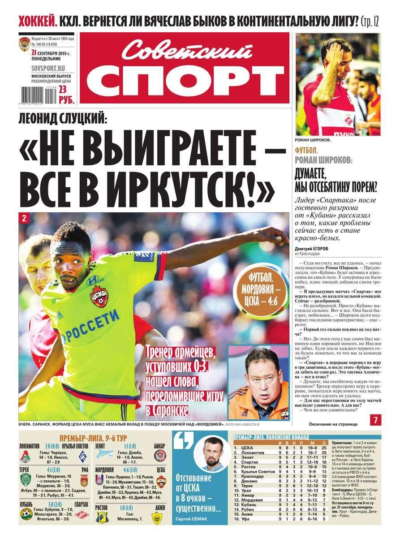 Советский спорт 140м