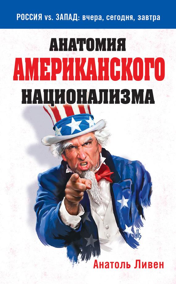 Скачать Анатомия американского национализма быстро