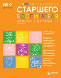 - Справочник старшего воспитателя дошкольного учреждения &#8470 9 2014