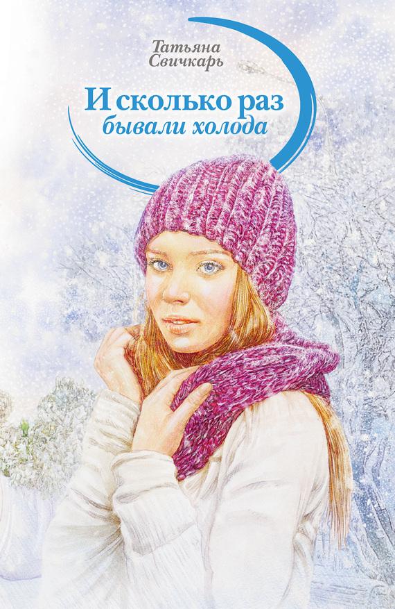 Татьяна Свичкарь И сколько раз бывали холода (сборник)