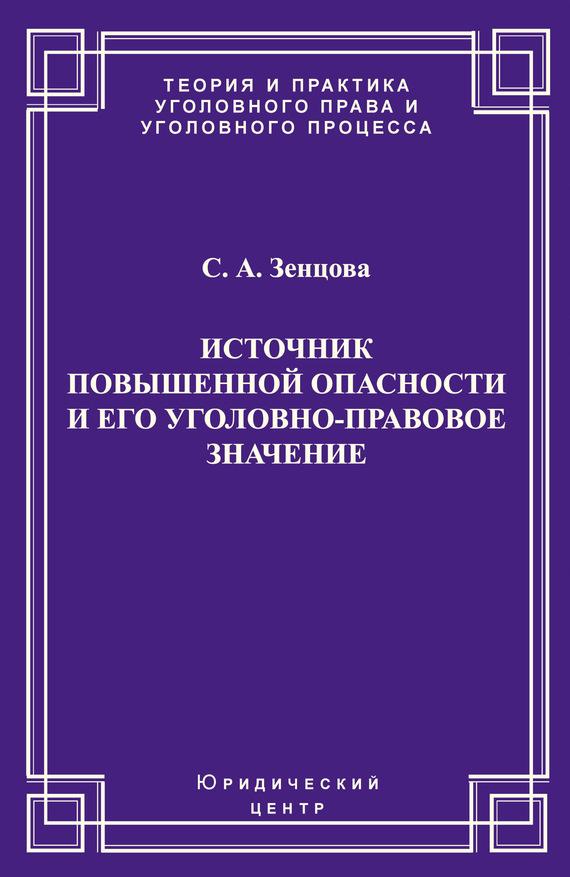 С. А. Зенцова бесплатно