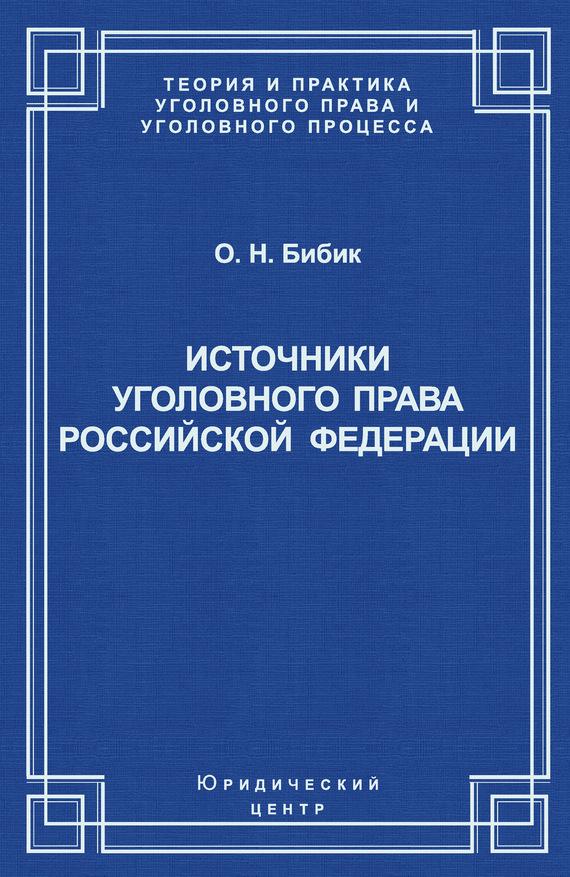 О. Н. Бибик Источники уголовного права Российской Федерации статьи по методологии и толкованию уголовного права