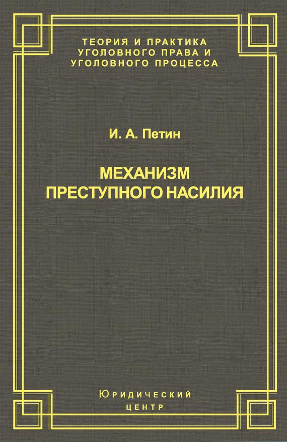 И. А. Петин Механизм преступного насилия