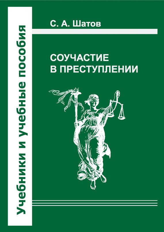С. А. Шатов Соучастие в преступлении с а шатов соучастие в преступлении