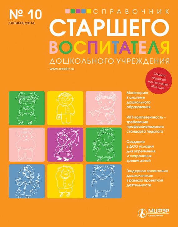 Отсутствует Справочник старшего воспитателя дошкольного учреждения № 12 2014