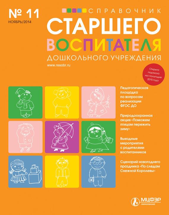 Читать книгу журнал справочник старшего воспитателя