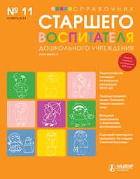 - Справочник старшего воспитателя дошкольного учреждения № 11 2014