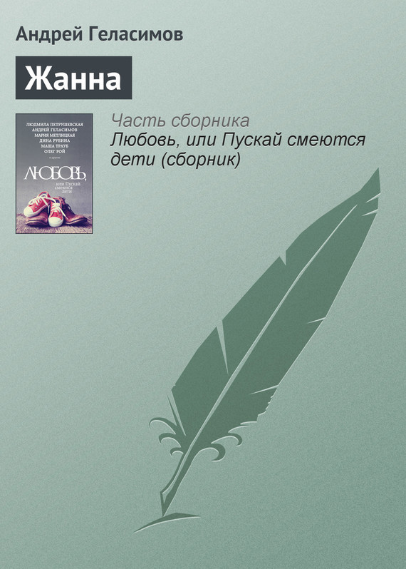 Скачать Жанна бесплатно Андрей Геласимов