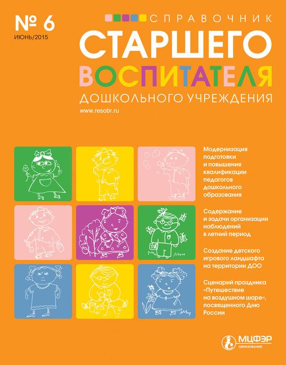 Отсутствует Справочник старшего воспитателя дошкольного учреждения № 6 2015 футболка с полной запечаткой мужская printio color