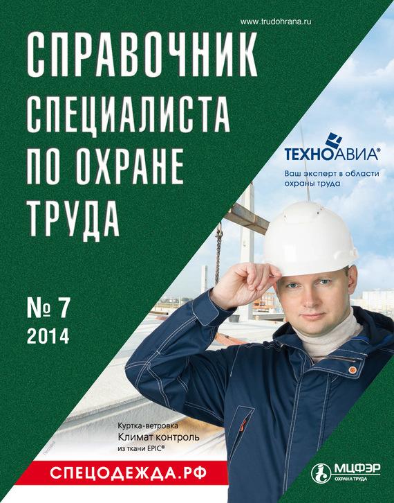 Отсутствует Справочник специалиста по охране труда № 7 2014