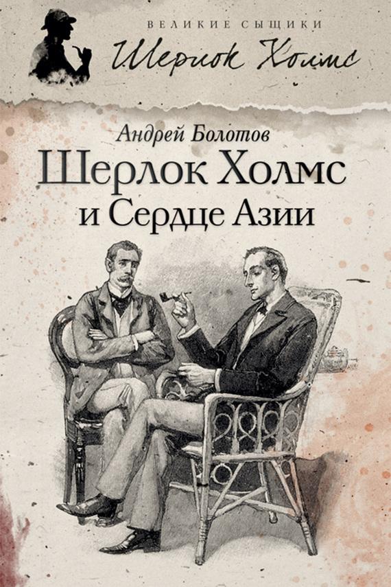 Андрей Болотов Шерлок Холмс иСердце Азии цена 2017
