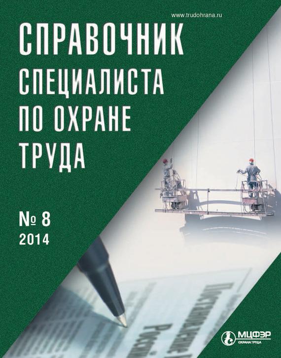 Отсутствует Справочник специалиста по охране труда № 8 2014