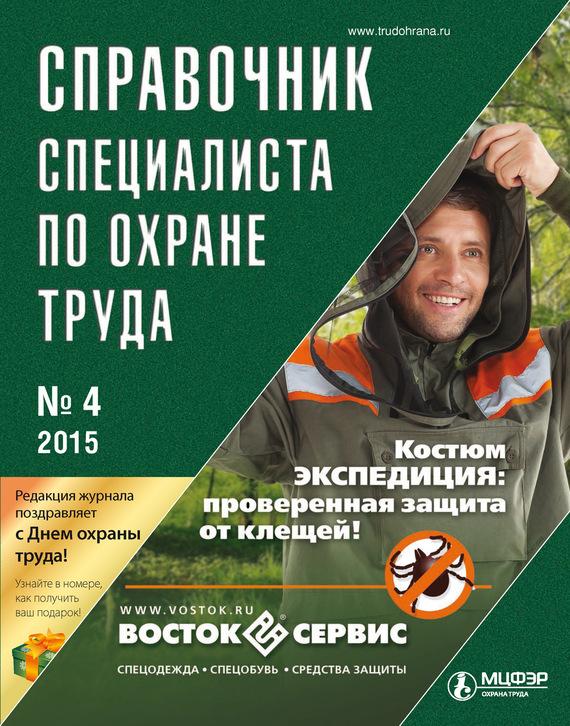 Отсутствует Справочник специалиста по охране труда № 4 2015 отсутствует справочник специалиста по охране труда 3 2015