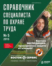 Отсутствует - Справочник специалиста по охране труда № 5 2015