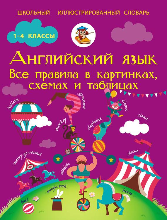 С. А. Матвеев Английский язык. Все правила в картинках, схемах и таблицах