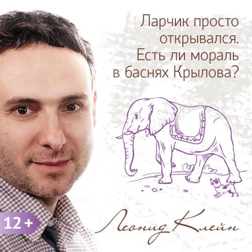захватывающий сюжет в книге Леонид Клейн