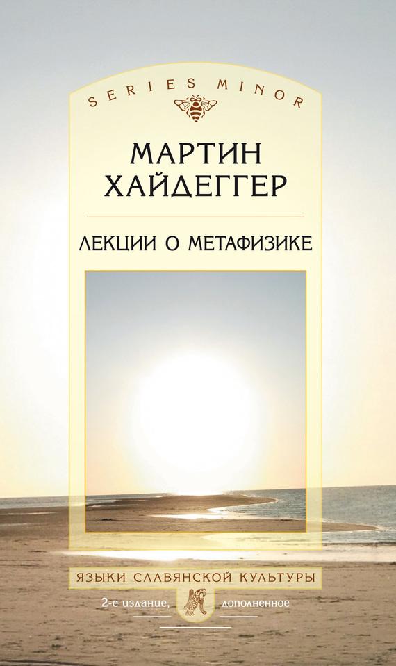 Мартин Хайдеггер - Лекции о метафизике