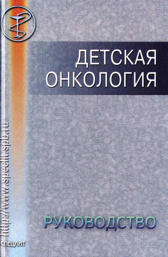 Книга Волшебство клиента