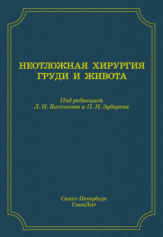 интригующее повествование в книге Б. И. Ищенко