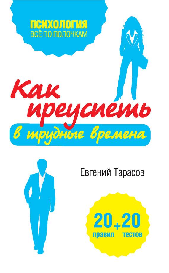 Евгений Тарасов Как преуспеть в трудные времена. 20 тестов + 20 правил в каком магазине в бибирево можно купить дшево косметику dbib