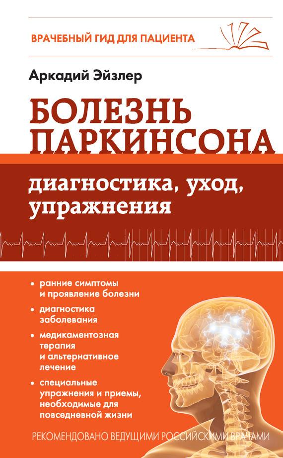Аркадий Эйзлер Болезнь Паркинсона. Диагностика, уход, упражнения