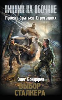 Бондарев, Олег  - Выбор сталкера