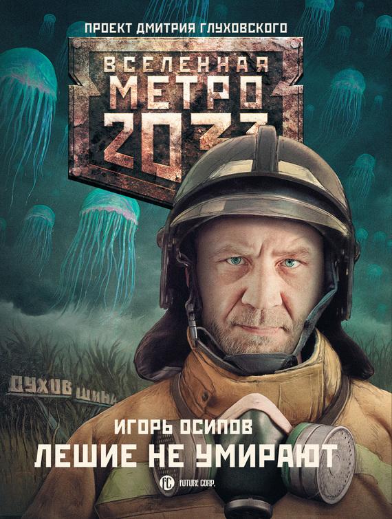 Игорь Осипов Лешие не умирают осипов и в метро 2033 лешие не умирают