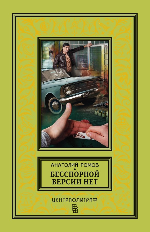 Анатолий Ромов Бесспорной версии нет (сборник) ромов анатолий сергеевич совсем другая тень