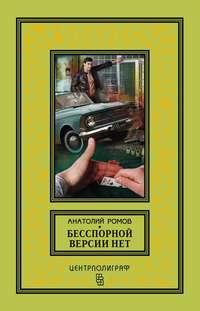 Ромов, Анатолий  - Бесспорной версии нет (сборник)