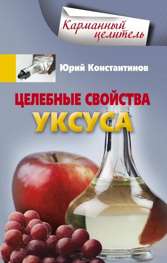 Юрий Константинов Целебные свойства уксуса акватерапия целебные свойства воды
