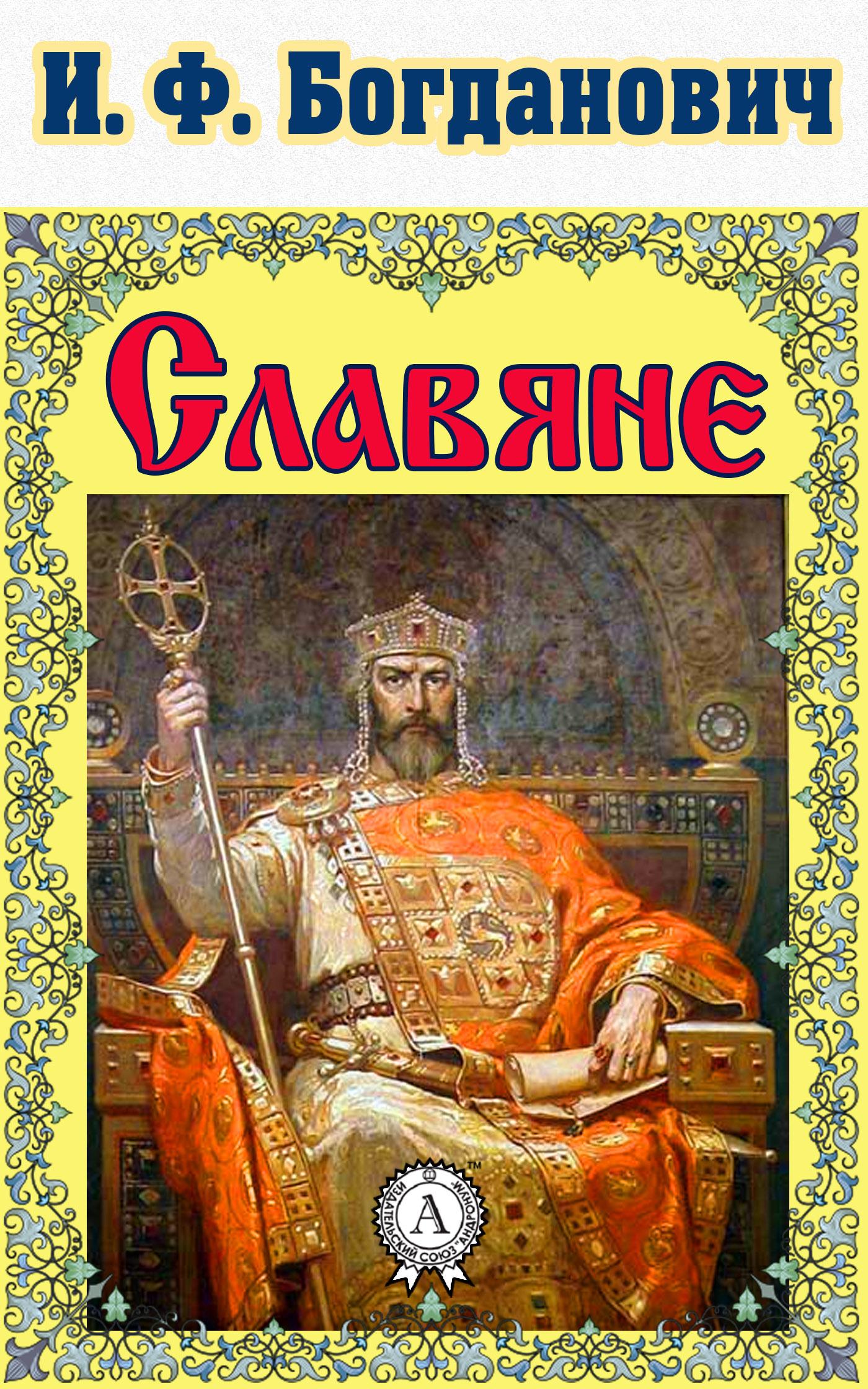 И. Ф. Богданович Славяне кто мы жили были славяне