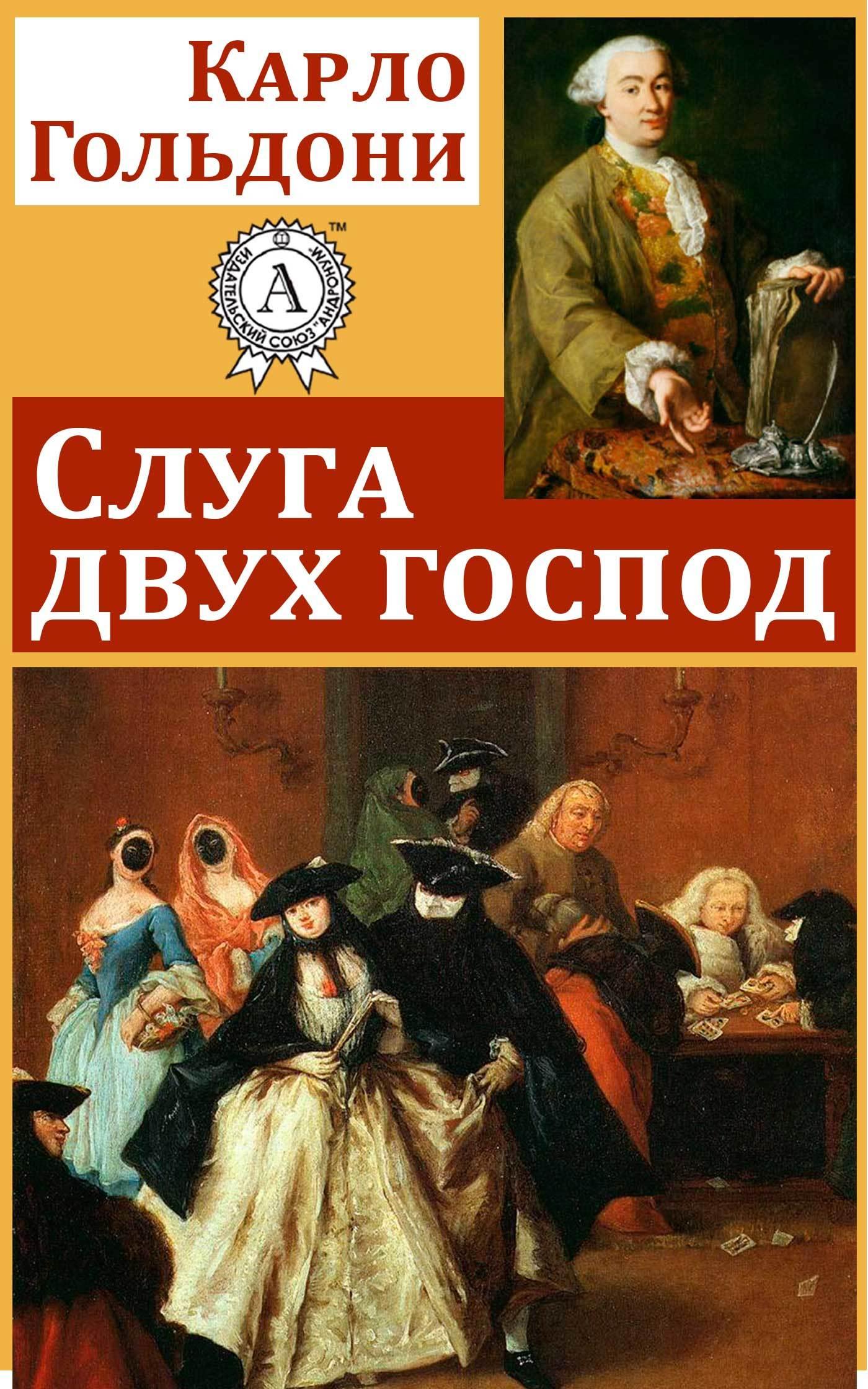 доступная книга Карло Гольдони легко скачать